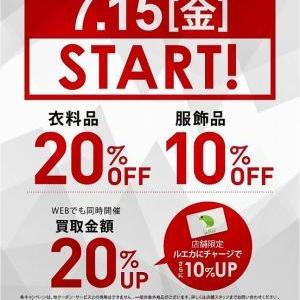 告知☆SUMMER SALE!&買取UPキャンペーン!