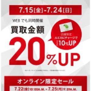 □買取UPキャンペーン開催中□