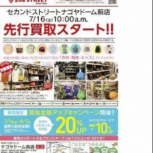 新店オープン告知!!!
