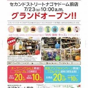セカンドストリートナゴヤドーム前店グランドオープン告知!!!