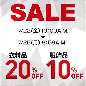 オンライン限定セール スタート!!
