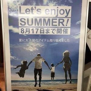 夏満喫チュー★