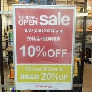 ◇リニューアルオープン◇