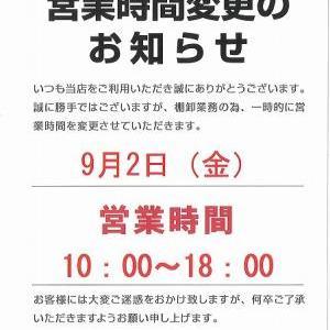 ☆営業時間変更について☆