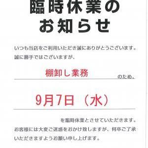 9月7日(水)臨時休業のお知らせ