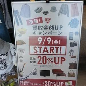 買取UPキャンペーン!