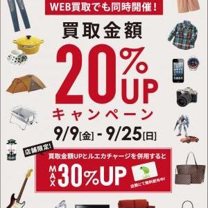 9/9(金)買取UPキャンペーンSTART!!