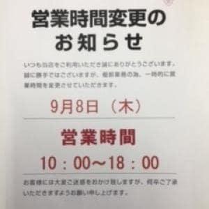 !営業時間変更のお知らせ&買取UPキャンペーン!