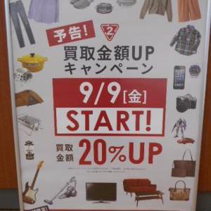 買取UPキャンペーン!!