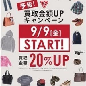買取UPキャンペーン★☆★