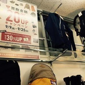 買取UPUPUP!!!
