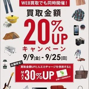 買取UPキャンペーン開催中!!!