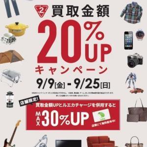 買取20%UPキャンペーン開催中!!!