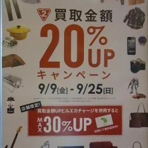 <買取20%UP&メンズ秋物アウター紹介>