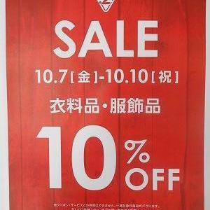 【予告】SALE始まります!!