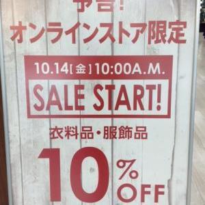 告知!オンラインストア限定SALE!