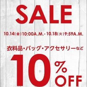 オンライン限定セール情報!!!