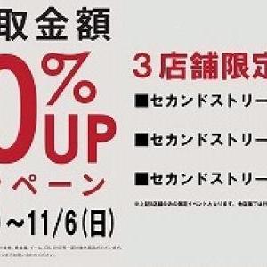 三店舗限定!買取UPキャンペーン!!