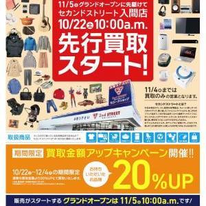 10月22日(土)~ 先行買取開始!!