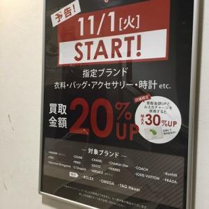 予告! 11/1~指定ブランド買取アップキャンペーン実施!!