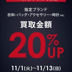 ★ 指定ブランド ★ 買取アップキャンペーン!