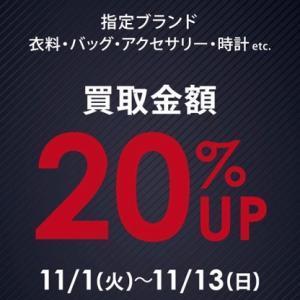 指定ブランド買取UPキャンペーンのお知らせ