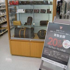 指定ブランド買取アップキャンペーン開催!!
