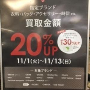 指定ブランド買取UPキャンペーン★