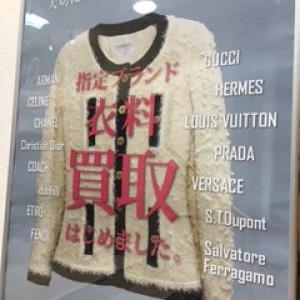 指定ブランド 衣料買取はじめました。