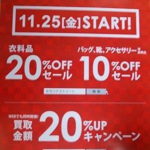 お得なSALEと買取UP予告!!