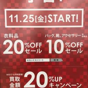 WINTER SALE&買取UP開催!!