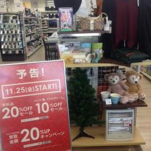 Winter Sale開催!