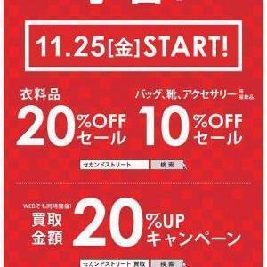 セール&買取UP告知!!