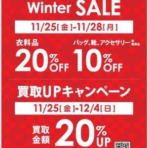 WINTER SALE&冬の買取アップキャンペーン