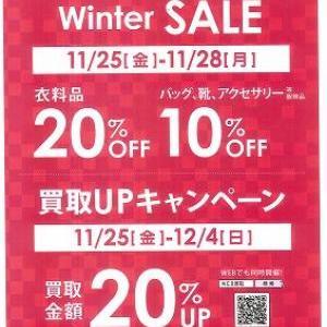 *予告 * WINTER SALE *