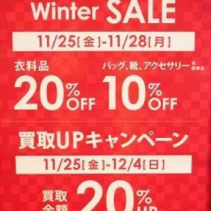 SALE&買取UPキャンペーン開催!!