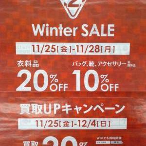 ウィンターセール&買取UPキャンペーン!!