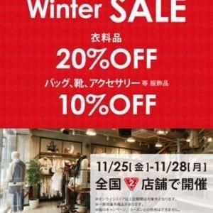 2016' WINTER SALE開催告知♪