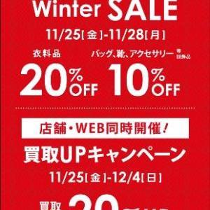 WINTERSALE&買取UP!!