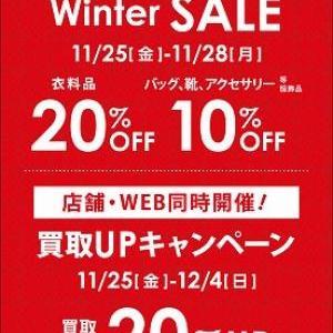 ! Winter SALE 告知 !