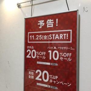 ウィンターセール&買取アップキャンペーン同時実施!!
