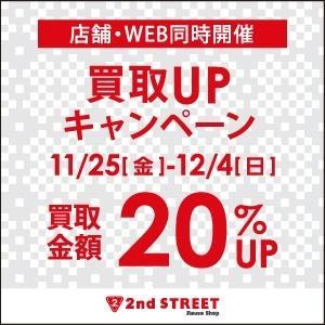 ▲買取20%UP▲