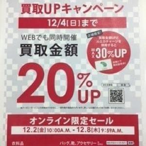 買取UPキャンペーン開催中!本日の新着商品紹介