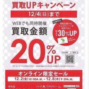 ☆買取UPキャンペーン☆