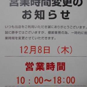 ▲12月8日 営業時間変更▲