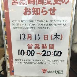 !!!営業時間変更のご案内!!!