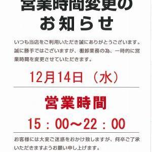 ☆12月14日(水)営業時間変更のお知らせ☆