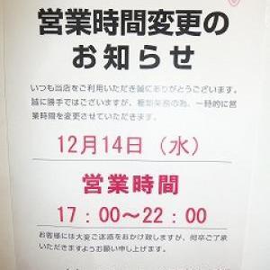 ◆営業時間変更のお知らせ◆