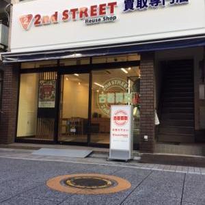 戸越銀座買取専門店OPEN!