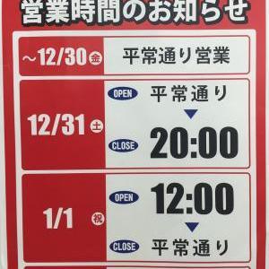 ☆年末年始営業時間変更のお知らせ☆